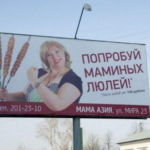 novost-reklama