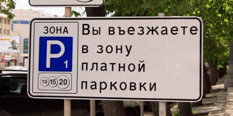 Вбюджете Воронежской области появились доходы отплатных парковок