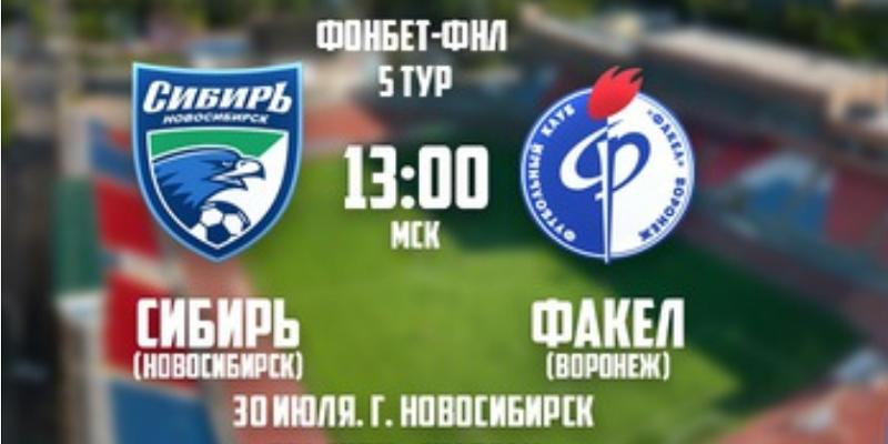 Футболисты «Сибири» разгромили «Факел» вматче главенства ФНЛ