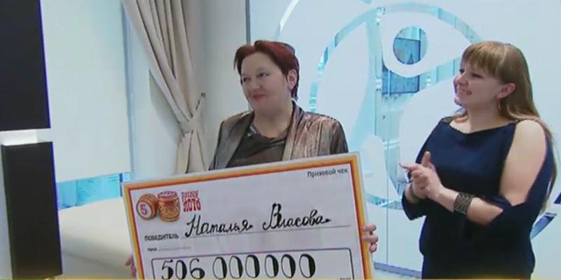 506 млн влотерею выиграла воронежская пенсионерка иеедочь
