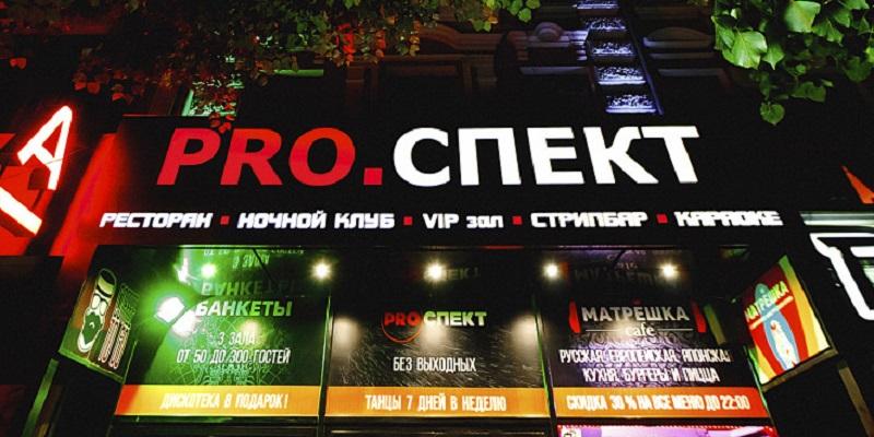 Вцентре Воронежа из-за банкротства закрылся старейший ночной клуб «PROспект»