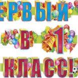 Милости просим!: В Воронеже стартует прием заявлений на запись детей в 1 класс