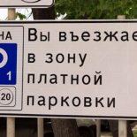 Хоть шерсти клок: Платные парковки добавят в бюджет Воронежа 25 млн руб.