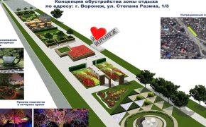Спасибо спонсорам: В Центральном районе Воронежа обустроят новый сквер на ул. Степана Разина
