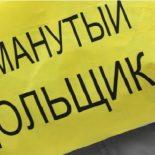 Престиж под угрозой?: Власти оценили, во сколько Воронежской области обошлись «обманутые дольщики»