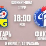 Главное – сухо: Воронежский «Факел» открыл новый футбольный сезон нулевой ничьей