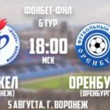 С точки – в точку: Воронежский «Факел» проиграл дома «Оренбургу»