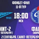 С запасом на тайм: Воронежский «Факел» разгромно проиграл дублю питерского «Зенита»