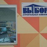 Дело – труба: В Воронеже суд обязал компанию «Выбор» перенести канализационные сети с чужого участка