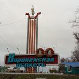 Остались при своих: Воронежская область сохранила позиции в рейтинге «Петербургской политики»