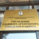 Дорогу молодым: В воронежском Союзе архитекторов высказались в поддержку назначения Константина Кузнецова главой УГА