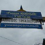 Постоять без дела: В Воронеже санврачи закрыли две точки общепита на рынке «Южный»