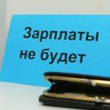 Отделался штрафом: Под Воронежем директор строительной фирмы избежал «уголовки», вернув долги по зарплате