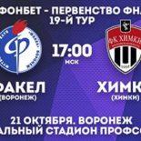 На дне: Воронежский «Факел» проиграл «Химкам» и остался на последнем месте в турнирной таблице