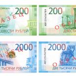 Обращайтесь!: В Воронеже открыта «горячая линия» для жалоб на отказ от приема купюр в 200 и 2000 руб.
