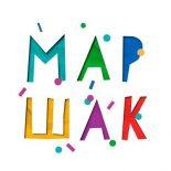Весело и с помпой: Фестиваль «Маршак» пройдет в Воронеже в период осенних каникул