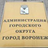 Туда-сюда: Мэрию Воронежа опять эвакуировали из-за подозрительного предмета