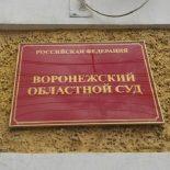 «Чистка» началась?: В Воронежской области сразу шесть судей подали в отставку