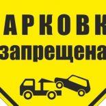 Не мешайте праздновать: В центре Воронежа на 16 часов запретят парковку около здания облдумы