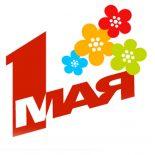Мир! Труд! Май!: В Воронеже День весны и труда отметят праздничными шествиями