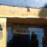 Содомия не пройдет!: В Воронеже заменили эпатажную табличку на «хлебном бутике» Германа Стерлигова