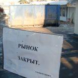 Торговля – в историю?: Владельцы киосков на Димитровском рынке отказались от борьбы с мэрией Воронежа