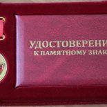 Семеро «славных»: Мэр определился с обладателями знака «Воронеж – город воинской славы»