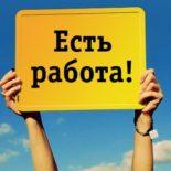Доходное место: Аналитики составили ТОП-5 наиболее оплачиваемых вакансий в Воронеже