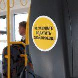 «Такого нет нигде!»: Чего ждать воронежцам от повышения стоимости проезда в общественном транспорте?