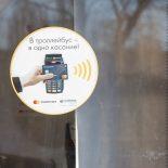 С картой дешевле!: «Сбербанк» анонсировал расширение системы безналичной оплаты проезда в общественном транспорте Воронежа