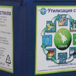 Во имя экологии: В Воронеже займутся переработкой стекольных отходов
