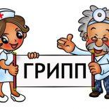 Все ближе к карантину: Воронежская область максимально подошла к эпидпорогу по гриппу и ОРВИ