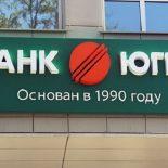 Заройте ваши денежки?: ЦБ РФ лишил лицензии работавший в Воронеже банк «Югра»